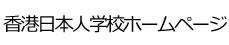 香港日本人学校 ホームページ