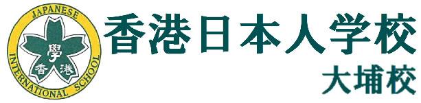 香港日本人学校大埔校